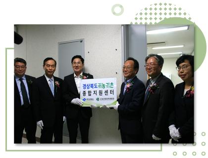 경상북도귀농귀촌종합지원센터 사진