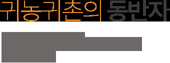 귀농귀촌의 동반자 다양한 분야의 전문가와 유용한 정보를 제공하는 경상북도 귀농귀촌 길라잡이