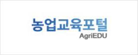AgriEDU 통합농업교육정보서비스