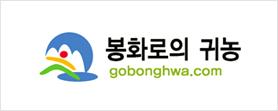 봉화로의 귀농 gobonghwa.com