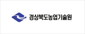 경상북도농업기술원