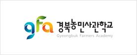 경북농민사관학교